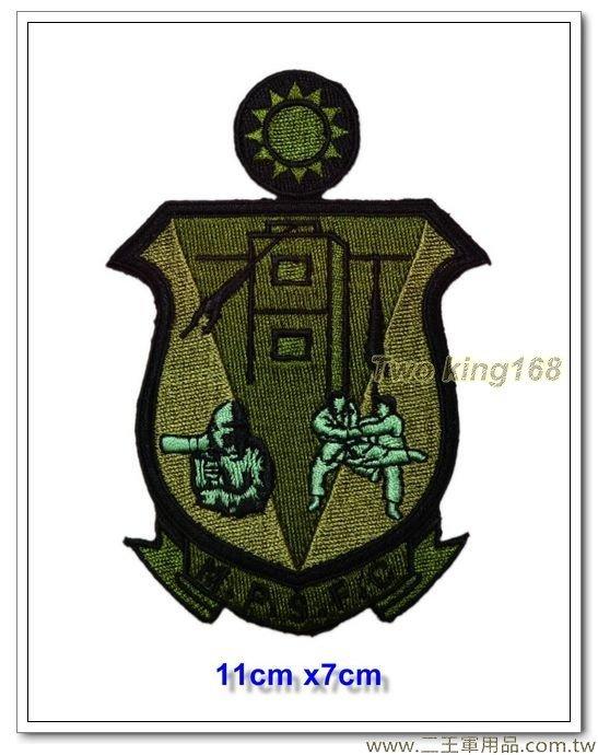 憲兵特勤隊臂章(憲兵臂章)(M.P.S.F.C)(低視度)【國內125-1】