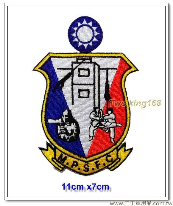 憲兵特勤隊臂章(憲兵臂章)(M.P.S.F.C)(明視度)【國內125】