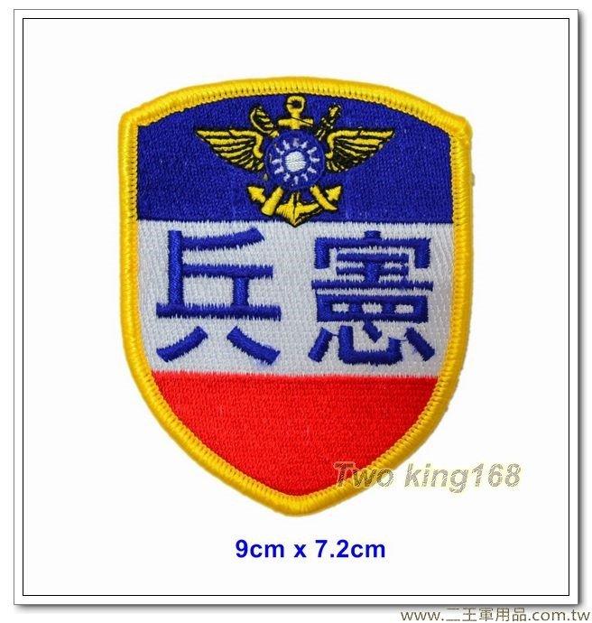 民國55年早期憲兵勤務臂章-團體臂章-一個60元