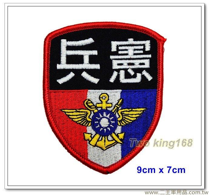 民國48-58年憲兵勤務臂章 #團體臂章 - 一個60元