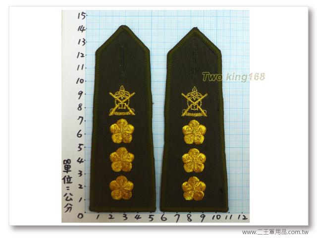 憲兵軍便服肩章(上校)-100元