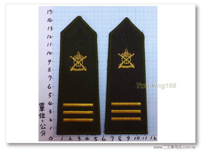 憲兵軍便服肩章(上尉)-100元