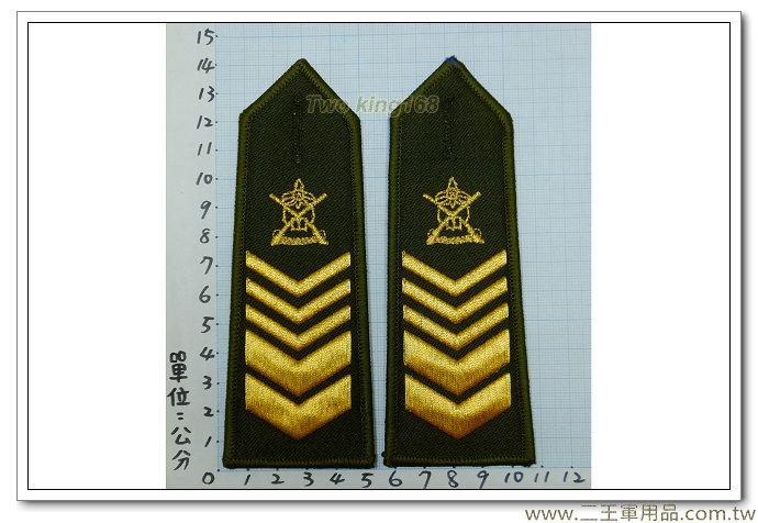憲兵軍便服肩章(一等長)-100元