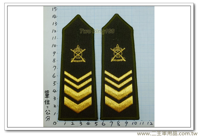 憲兵軍便服肩章(二等長)-100元