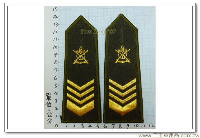 憲兵軍便服肩章(上士)-100元