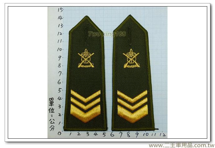憲兵軍便服肩章(中士)-100元