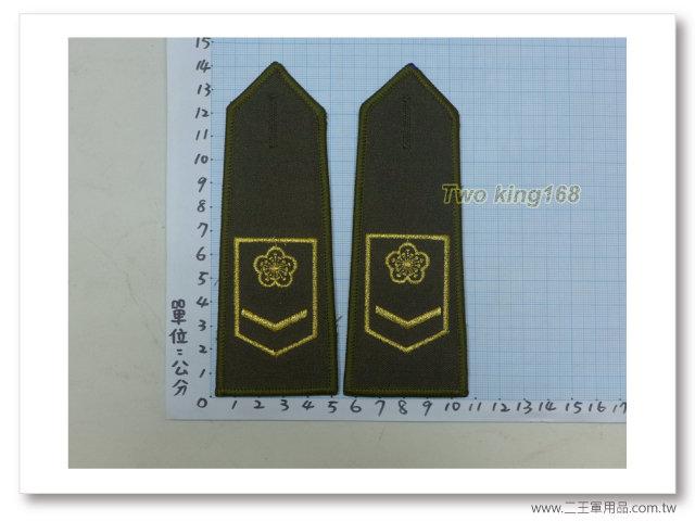 -中華民國80年國慶閱兵華統演習-憲兵軍便服肩章-二兵-120元