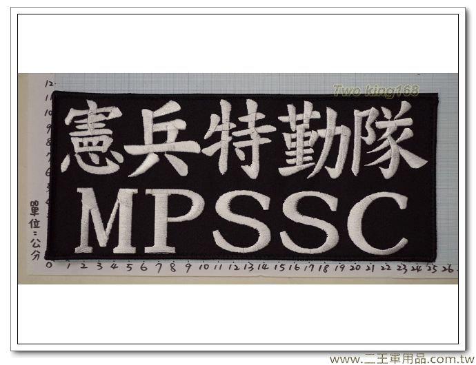 憲兵特勤隊MPSSC加車魔鬼氈(大片-背後章)特40-250元