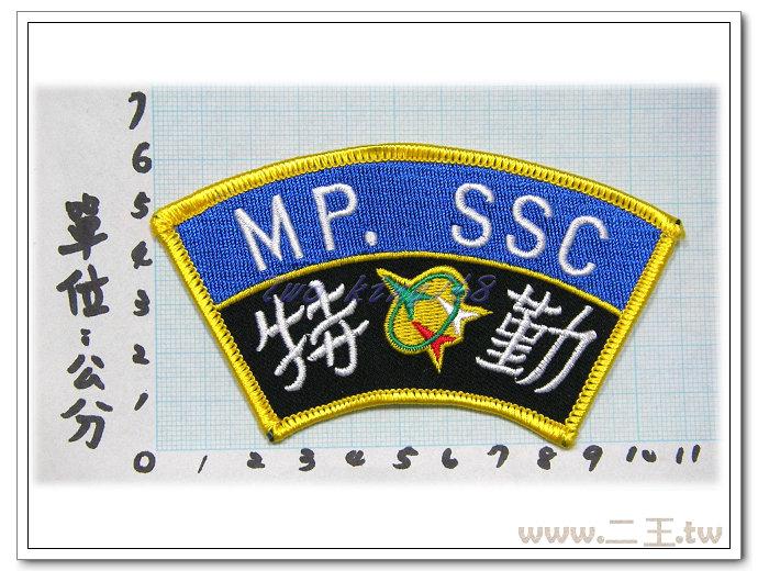 ★☆憲兵特勤隊臂章-半月形(明視度)★☆國內2-60★