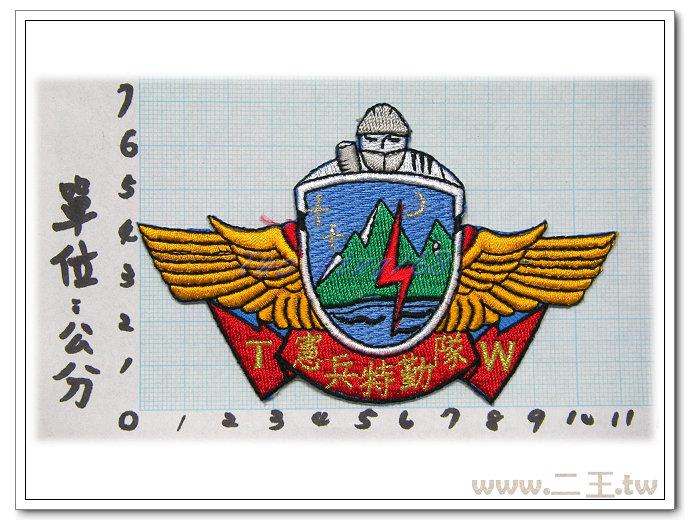 ★☆憲兵特勤隊天威臂章★☆國內2-36★