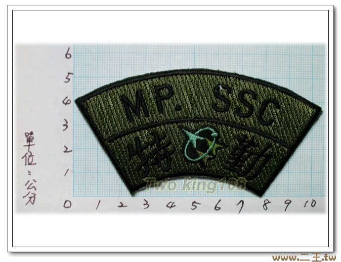 ★☆憲兵特勤隊臂章-半月形(低視度)★☆國內2-60★ MP SSC