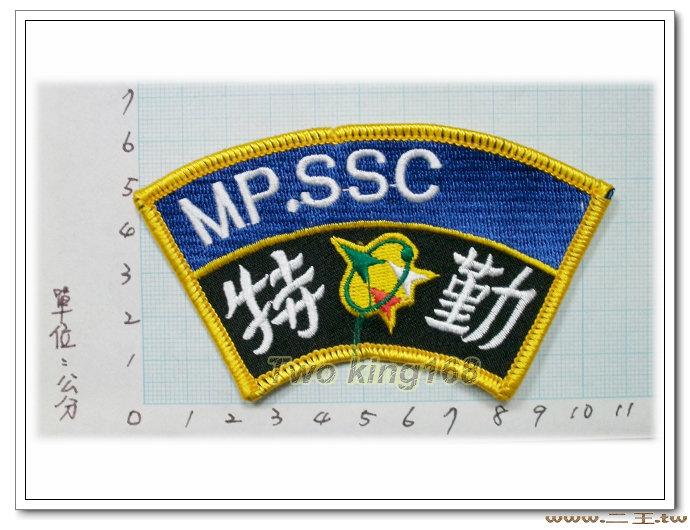 ★☆憲兵特勤隊臂章-半月形(明視度)★☆國內2-60-2★