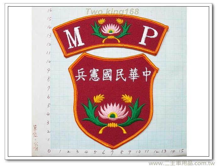 MP中華民國憲兵臂章-1-52-1-100元(一組)