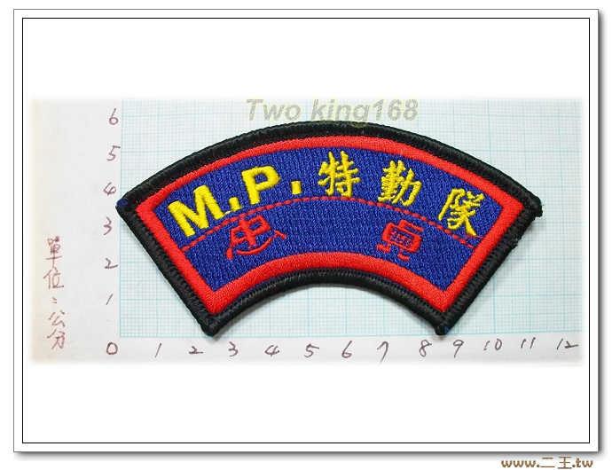M.P特勤隊-忠貞(半月形)2-60-1-憲兵特勤隊