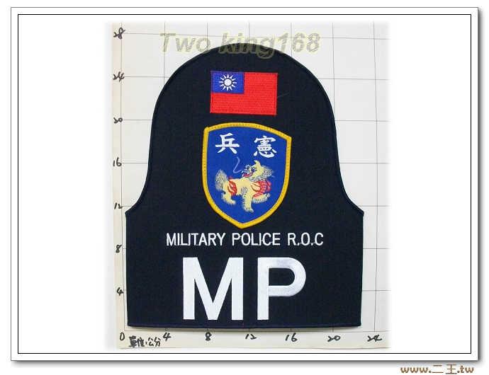 憲兵執勤專用臂章