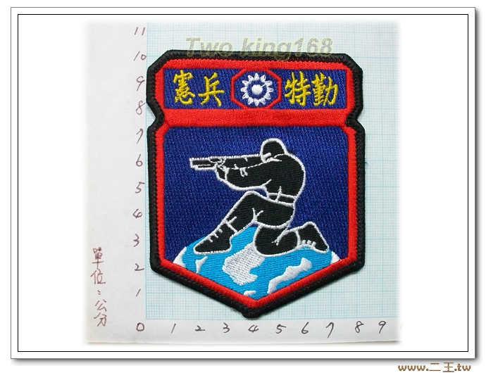 2-51-1憲兵特勤隊臂章(憲特)