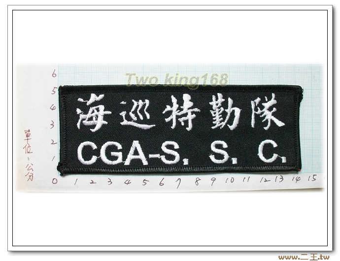 4-37海巡特勤隊CGA-S.S.C臂章