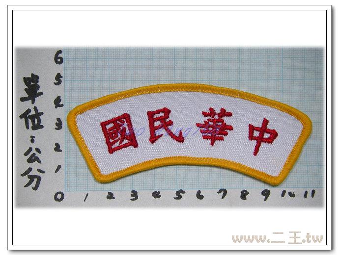 ★☆總統府憲兵臂章(飄帶)★☆國內2-16★ 中華民國