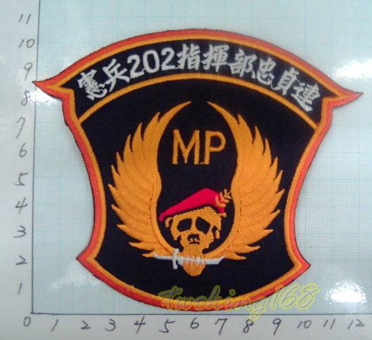 ★☆憲兵202指揮部忠貞連臂章★☆國內2-4★☆特戰★
