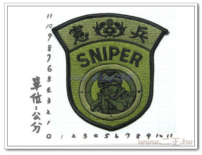 ☆憲兵狙擊隊臂章(低視度)★☆國內2-6-1 迷彩服