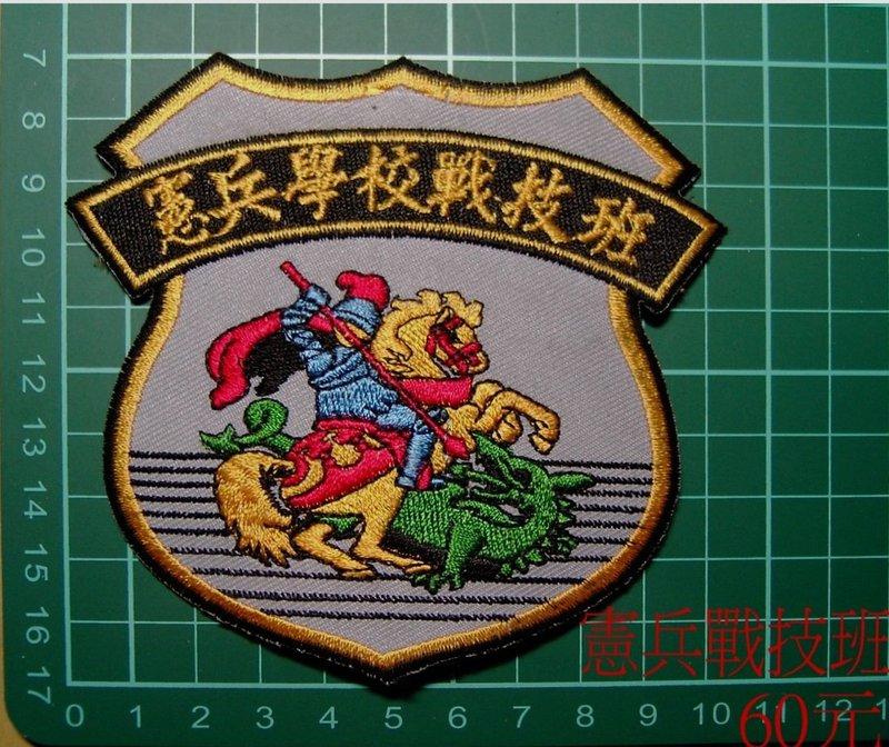 ★☆憲兵學校 戰技班臂章★☆國內2-28★