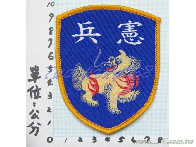 ★☆憲兵臂章(明視度)★☆軍便服 夾克