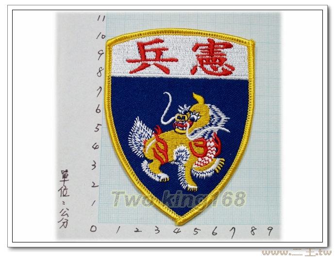 ★☆總統府憲兵臂章★☆國內18-1★