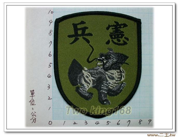 ★☆憲兵臂章(一)(低視度)★迷彩服 國軍