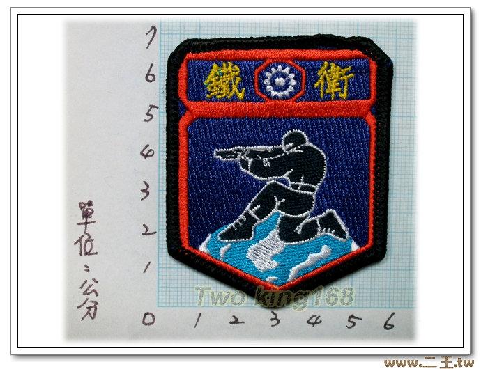 ★☆憲兵特勤隊臂章★國內2-51★