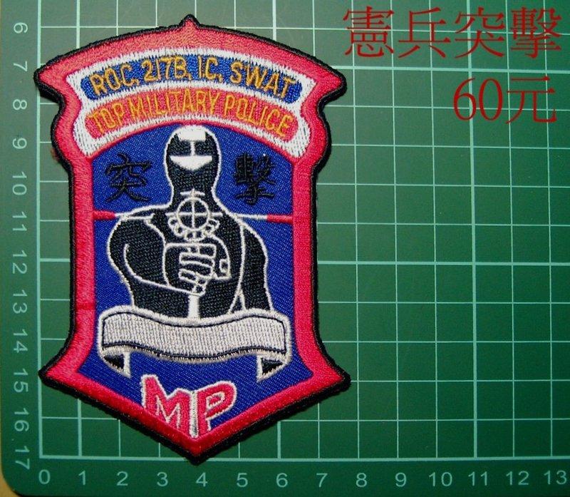 ★☆憲兵217營1連臂章★☆國內2-15★