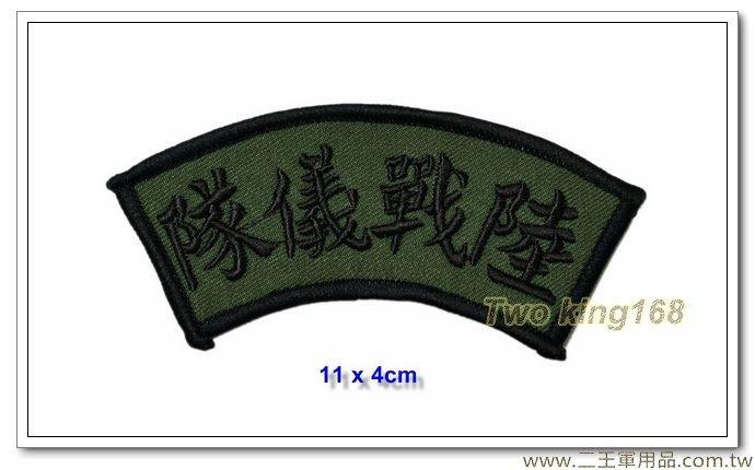 海軍陸戰隊儀隊臂章 #陸戰儀隊(弧形-低視度)【國內127】