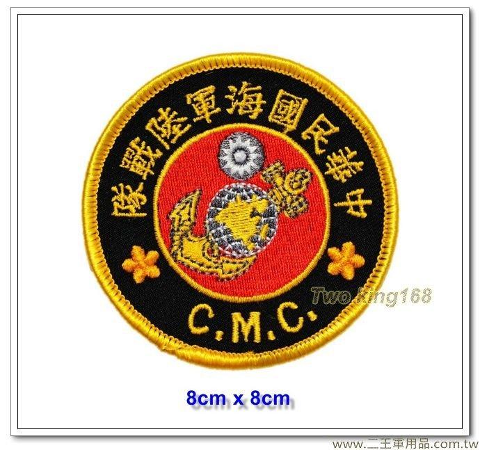 中華民國海軍陸戰隊臂章(陸戰隊臂章)【B-8】