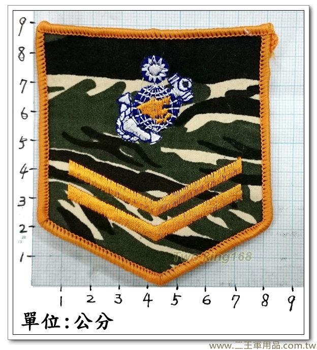 早期海軍陸戰隊臂章(一兵)