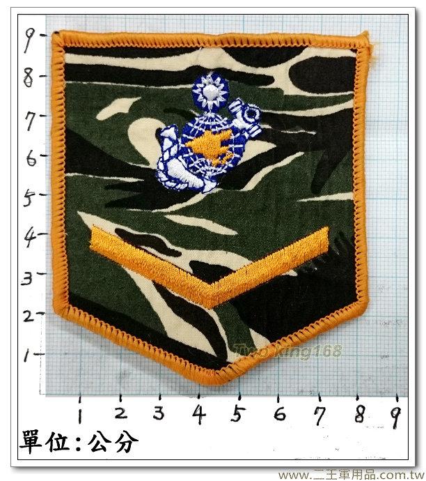 早期海軍陸戰隊臂章(二兵)