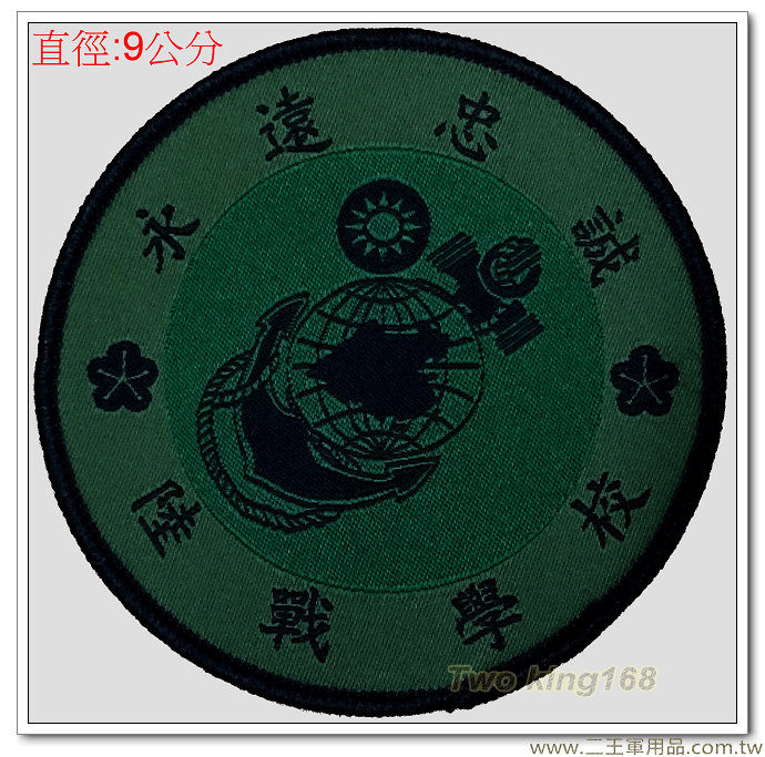 -海軍陸戰隊臂章(陸戰學校)(圓形)(低視度)-30元