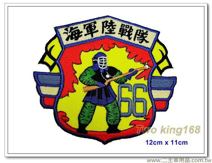 早期海軍陸戰隊66師精誠連臂章 #幹訓班臂章【B-7】一個100元