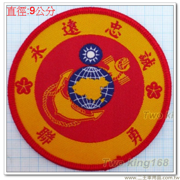 -海軍陸戰隊臂章(聯勇)(圓形)(明視度)-30元