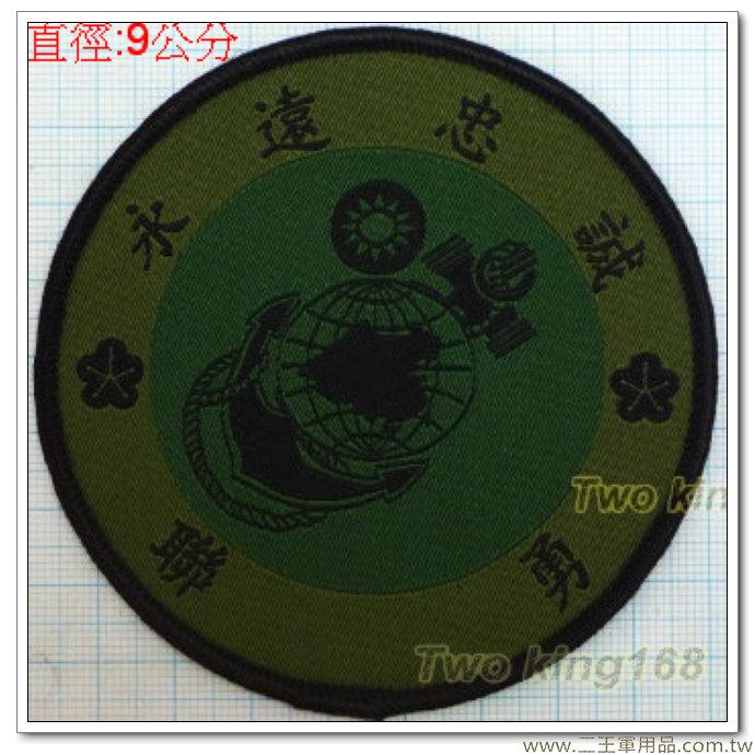 -海軍陸戰隊臂章(聯勇)(圓形)(低視度)-30元