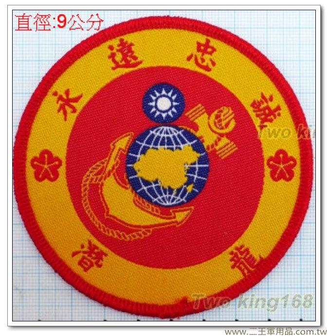 -海軍陸戰隊臂章(潛龍)(圓形)(明視度)-30元