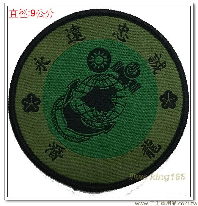 -海軍陸戰隊臂章(潛龍)(圓形)(低視度)-30元
