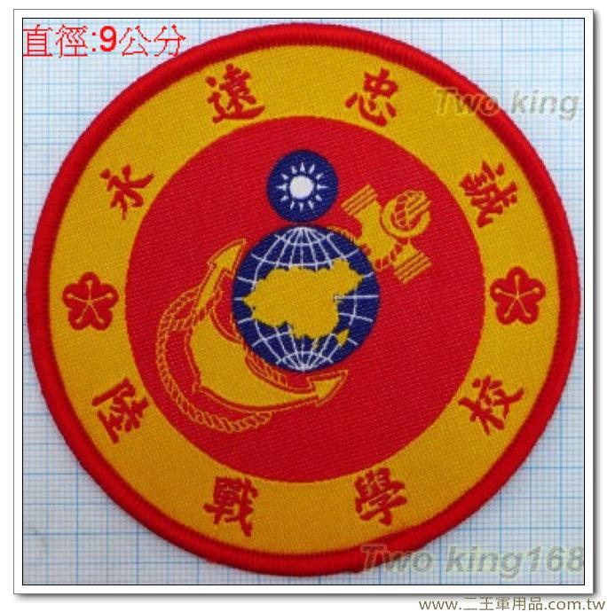 -海軍陸戰隊臂章(陸戰學校)(圓形)(明視度)-30元