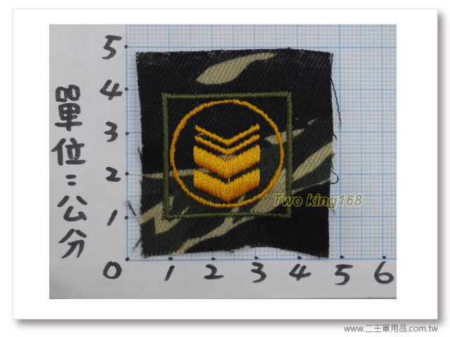 70年代早期海軍陸戰隊迷彩領章(有圓圈)一片10元-二等長
