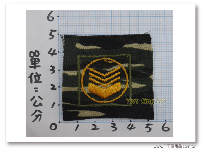 70年早期代海軍陸戰隊迷彩領章(有圓圈)一片10元-上士
