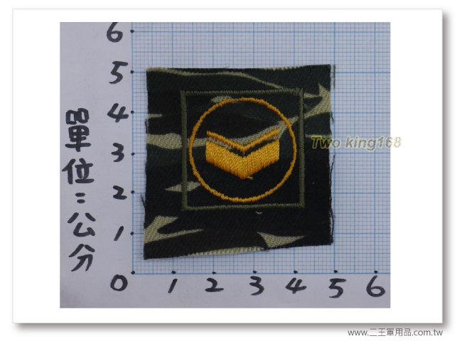 70年早期代海軍陸戰隊迷彩領章(有圓圈)一片10元-下士
