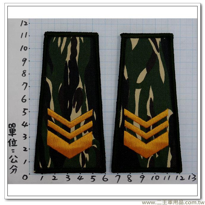 民國80年代海軍陸戰隊迷彩夾克肩章(中士)(背面車縫魔鬼氈)-一付80元