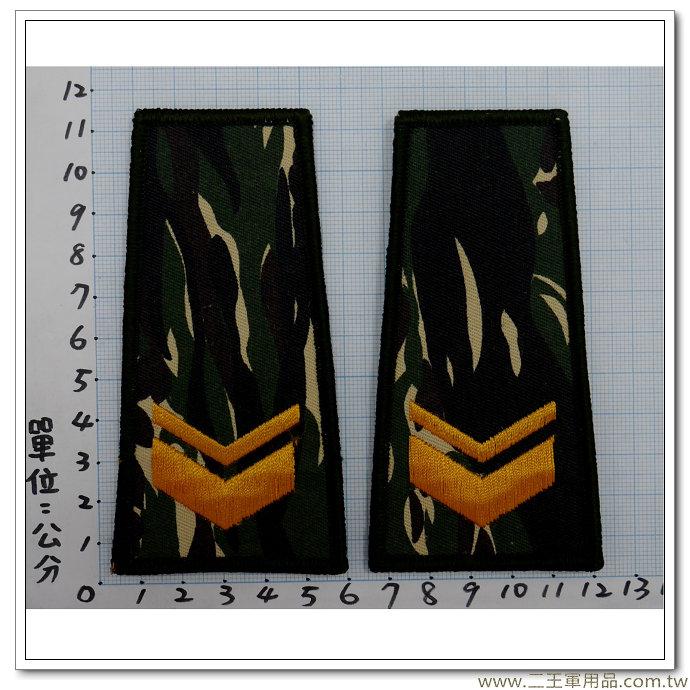 民國80年代海軍陸戰隊迷彩夾克肩章(下士)(背面車縫魔鬼氈)-一付80元