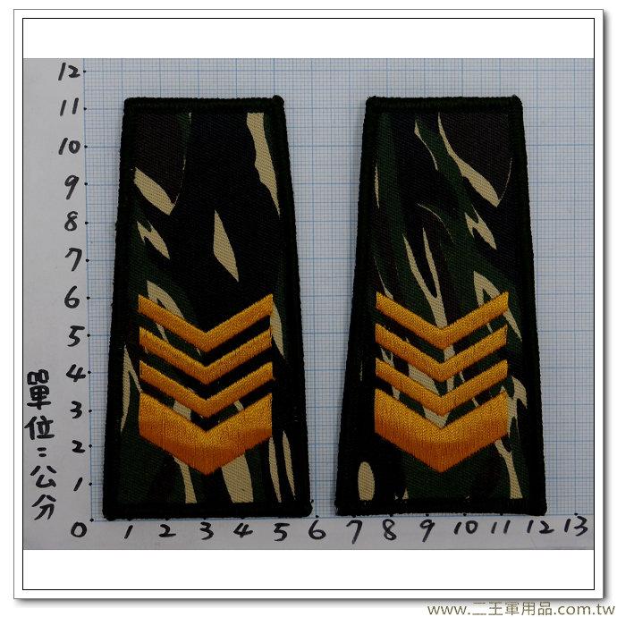 民國80年代海軍陸戰隊迷彩夾克肩章(上士)(背面車縫魔鬼氈)-一付80元