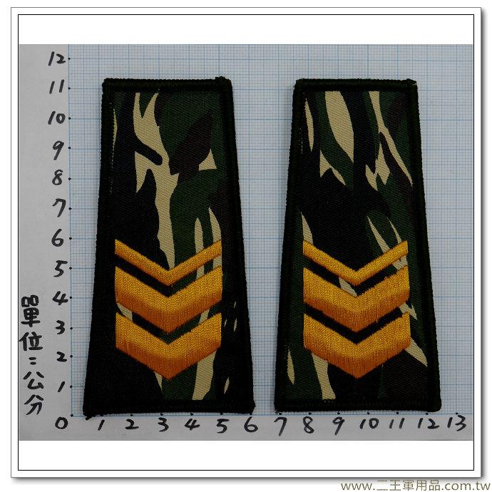 民國80年代海軍陸戰隊迷彩夾克肩章(三等長)(背面車縫魔鬼氈)-一付80元