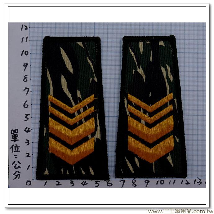 民國80年代海軍陸戰隊迷彩夾克肩章(二等長)(背面車縫魔鬼氈)-一付80元