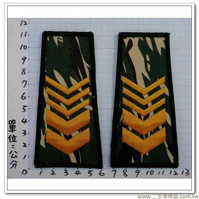 民國80年代海軍陸戰隊迷彩夾克肩章(一等長)(背面車縫魔鬼氈)-一付80元